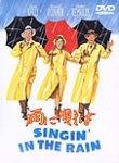 雨に唄えば(1952)