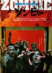 ゾンビ(1978年)