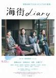 海街diary (2015) 是枝裕和監督