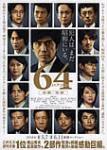 64 (ロクヨン)前編