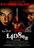 1408号室