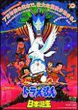 ドラえもん のび太の日本誕生 (1989)