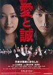 愛と誠(2012年)