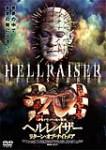 ヘルレイザー6 リターン・オブ・ナイトメア