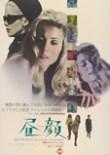 昼顔(1967年)