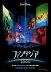 ファンタジア 2000