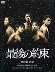 最後の約束(2009年嵐主演)