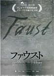 ファウスト (2011)