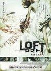 LOFT -完全なる嘘(トリック)-