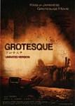グロテスク (2008年)