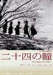 二十四の瞳 (1954年)