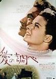 愛の調べ (1947)