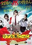 リアル鬼ごっこ (2015年)