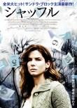 シャッフル (2007)