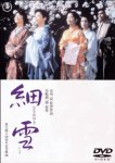 細雪 (1983年)