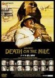 ナイル殺人事件