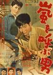 嵐を呼ぶ男 (1957)