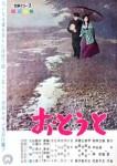 おとうと (1960年)