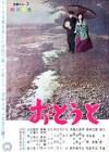 おとうと (1960)
