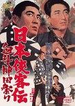 日本侠客伝 血斗神田祭り(1966)