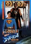 スーパーマン4/最強の敵