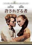 許されざる者 (1959)