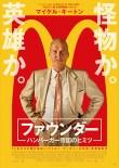 ファウンダー ハンバーガー帝国のヒミツ