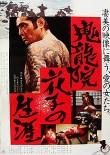 鬼龍院花子の生涯 (1982)