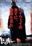 ヒッチャー (2007年)