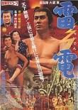 雷電 (1959)