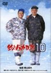 釣りバカ日誌10