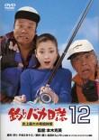 釣りバカ日誌12