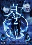 貞子3D2