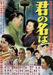 君の名は (1953)