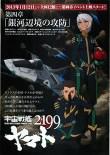 宇宙戦艦ヤマト2199/第四章 銀河辺境の攻防