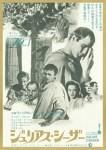 ジュリアス・シーザー (1953年)