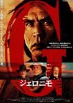 ジェロニモ(1993年)