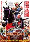 鎧武&ウィザード 天下分け目の戦国MOVIE大合戦