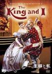王様と私(1956年)