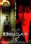 死刑台のエレベーター(2010年)
