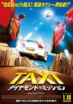 TAXi5 ダイヤモンドミッション