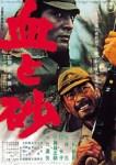 血と砂(1965年)
