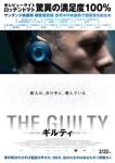 ギルティ / THE GUILTY