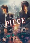 PIECE ~記憶の欠片~