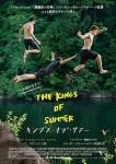 キングス・オブ・サマー