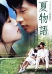夏物語(2006年)