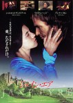 ジェイン・エア(1996年)