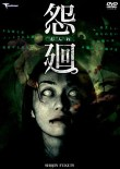 怨廻 (2005)