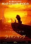 ライオン・キング(2019年)