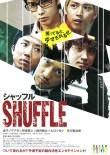シャッフル (2011)